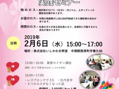 業務カイゼン実践セミナー開催!