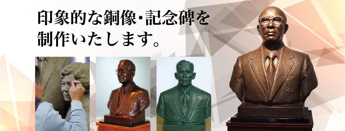 印象的な銅像・記念碑を制作いたします。