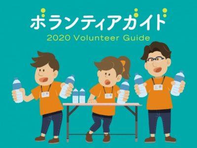 東京オリンピック開催はボランティの方々のおかげ